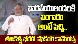 Tanikella Bharani About Indians | Bangaru Bullodu Movie Interview | Top Telugu TV