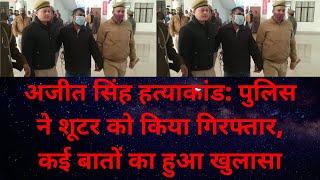 अजीत सिंह हत्याकांड: पुलिस ने शूटर को किया गिरफ्तार, कई बातों का हुआ खुलासा