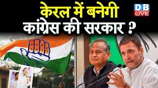 Kerala में बनेगी Congress की सरकार ? मुख्यमंत्री गहलोत का केरल दौरा |#DBLIVE