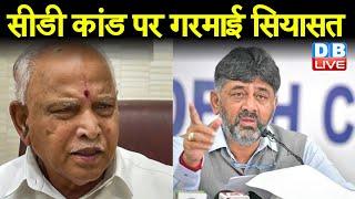 कर्नाटक की राजनीति में सीडी का साया | सीडी कांड पर गरमाई सियासत | #DBLIVE