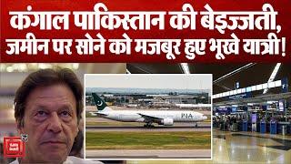 Pakistan का Plane जब्त होने के बाद जमीन पर सोने को मजबूर हुए यात्री, विपक्ष का सरकार पर निशाना!