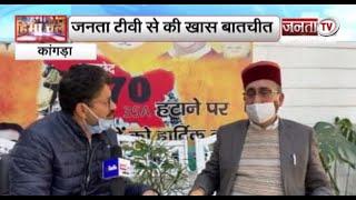 हिमाचल: विधानसभा अध्यक्ष विपिन परमार ने JantaTV से खास बातचीत में कहा-रीढ़ की हड्डी है पंचायती चुनाव