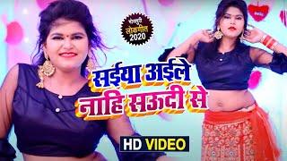 #Video - संईया अईले नाही सऊदी से - Vijay Goswami - Saiyan Aile Nahi Saudi Se - Bhojpuri Song New