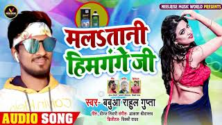 #Viral_Song मलSतानी हिमगंगे जी | Babua Rahul Gupta का New #भोजपुरी सुपरहिट Song - Bhojpuri Song 2020