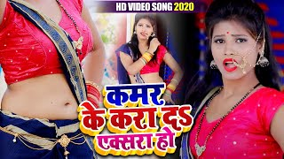 #VIDEO_SONG | कमर के करा दS एक्सरा हो | Babua Rahul Gupta का सुपरहिट भोजपुरी गाना | Ft. Sona Yadav