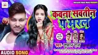 कवना सवतीन प मरल | Tufan Raja | Kawan Sawatin Pe Maral | Bhojpuri Song 2020