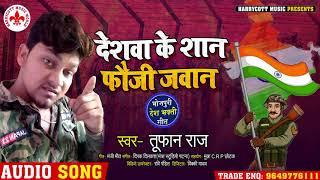 देशवा के जवान फौजी जवान | Tufan Raj का सुपरहिट भोजपुरी देशभक्ति गीत | Bhojpuri Song 2020 New