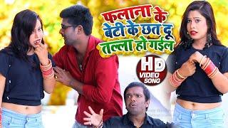 HD #VIDEO | फलाना के बेटी के छत दू तल्ला हो गईल | Atul Thakur | New Bhojpuri #Viral Song 2020