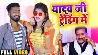 यादव जी ट्रेंडिंग में | Birju Badal भोजपुरी वायरल #Video | Yadav Ji Trending Me | Bhojpuri Song New