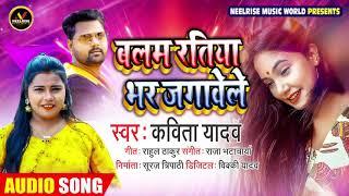#Kavita Yadav | बलम रतिया भर जगावाले | Balam Ratiya Bhar Jagawele | New Bhojpuri Song 2021