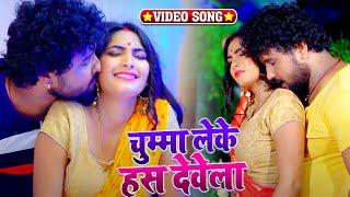 #HD_Video - चुम्मा लेके हस देवेला - Manish singh का सुपरहिट भोजपुरी गाना - New Bhojpuri song 2020
