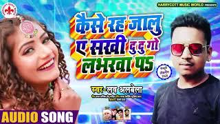 कैसे रह जालु ए सखी दु दु गो लभरवा पs | Lav Albela का सुपरहिट भोजपुरी गाना | New Bhojpuri Song 2020