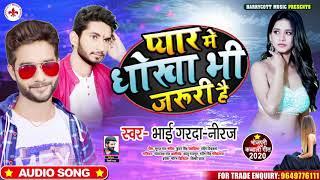 प्यार में धोखा भी जरुरी है | Bhai Garda Neeraj | Pyar Me Dhokha Jaruri Hai | Bhojpuri Song 2020