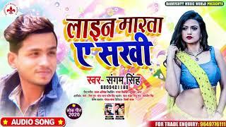 लाइन मारता ए सखी | Sangam Singh का धमाकेदार भोजपुरी सॉन्ग | Line Marata Ye Sakhi | Bhojpuri Song