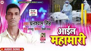 आईल महामारी | #Ghanshyam Singh का New #विश्वकर्मा पूजा गीत | Bhojpuri Bhakti Song 2020