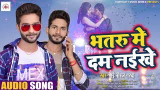 भाई नीरज गरदा भोजपुरी का जबरजस्त गाना | Neeraj Garda | भतारु में दम नईखे | Bhojpuri Song 2020