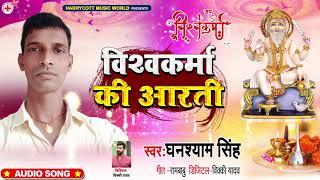 विश्वकर्मा की आरती | #Ghanshyam Singh का New #विश्वकर्मा पूजा गीत | Bhojpuri Bhakti Song 2020