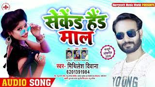 सेकेंड हैंड माल | Mithilesh Deewana का भोजपुरी गाना | Sceond Hand Maal | Bhojpuri Song 2020