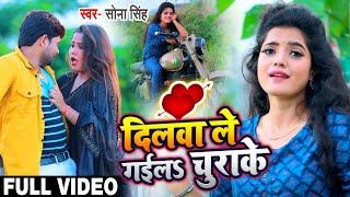 #Video | दिलवा ले गईलS चुराके | #Sona_Singh का New Bhojpuri Song 2020 | Dilwa Le Gaila Chura Ke