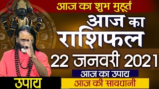 22 January 2021 Aaj Ka Rashifal आज का राशिफल    Daily Rashifal   