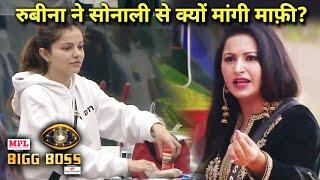 Shocking Galti Na Hote Hue Bhi Rubina Ne Kyon Bola Sonali Phogat Ko Sorry?   Bigg Boss 14 Live Feed