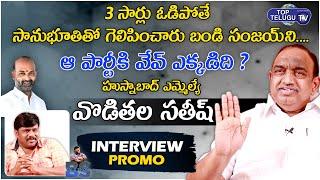 Husnabad MLA Vodithala Sathish Kumar Interview Promo | Bs Talk Show | Top Telugu TV