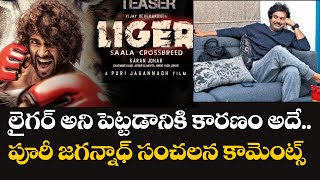 Director Puri Jagannadh Clarifies About Liger Movie | Vijay Deverakonda | Top Telugu Tv