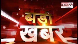 देखिए देश और दुनिया की 100 बड़ी खबरें फटाफट अंदाज में    JantaTV