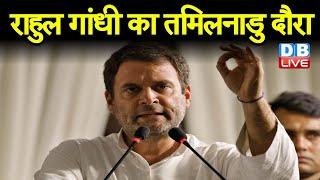 Rahul Gandhi  का Tamilnadu दौरा | Tamilnadu में प्रचार की तैयारियों में जुटी Congress |#DBLIVE