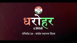 Dharohar Episode 34   कांग्रेस स्थापना दिवस