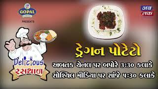 "Gopal Namkeen Presents અબતક Delicious રસથાળ- ""ડ્રેગન પોટેટો"" | ABTAK MEDIA"
