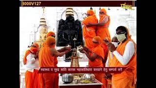 Abhishek | अभिषेक एवं शांतिधारा | Dwarka, द्वारका, दिल्ली | Date:-19/01/21