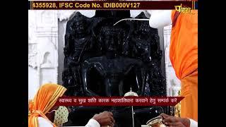Abhishek | अभिषेक एवं शांतिधारा | Dwarka, द्वारका, दिल्ली | Date:-18/01/21