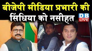 BJP मीडिया प्रभारी की सिंधिया को नसीहत   बैनर होंर्डिंग को हटा कर दिया सादगी का संदेश  #DBLIVE