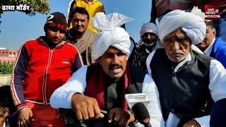 ढासा बॉर्डर पर 26 जनवरी की किसानों की कैसी है तैयारी देखें।किसान हर हाल में जाएंगे दिल्ली।
