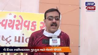 RSSના વડા મોહન ભાગવત  રાજકોટની ત્રિદિવસીય મુલાકાતે | ABTAK MEDIA