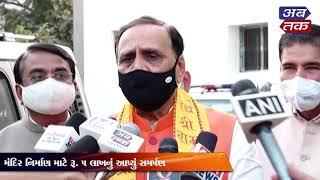 શ્રીરામ મંદિર નિર્માણ નિધિ સમર્પણ અભિયાનમાં મુખ્યમંત્રી જોડાયા, કર્યુ ૫ લાખનું દાન| ABTAK MEDIA