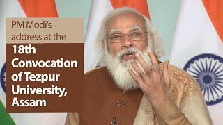 PM Modi's address at the 18th Convocation of Tezpur University, Assam | PMO