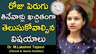 రోజు పెరుగు తినేవాళ్లు ఖచ్చితంగా తెలుసుకోవాల్సిన విషయాలు || Dr M Lakshmi Tejasvi