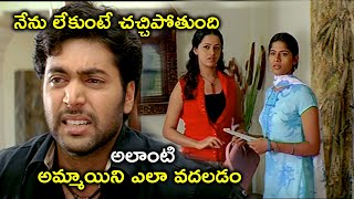 అలాంటి అమ్మాయిని ఎలా వదలడం | Jayam Ravi, Bhavana | Latest Telugu Movie Scenes