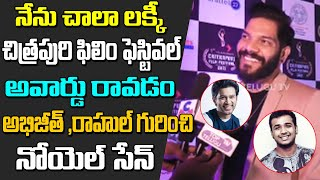 Chitrapuri Film Festival Special Awards | Bigg Boss 4 Contestant Singer Noel Sean | Top Telugu TV