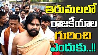 Pawan Kalyan Visits Thirumala Thirupathi Temple Video | Janasena | Top Telugu TV
