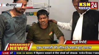 बीजापुर में सुरक्षाबलों के साथ हुई नक्सली मुठभेड़।।एक नक्सली की मौत,दो जवान हुए घायल।।