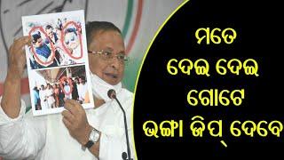 Press Meet By PCC President Niranjan Pattnaik | ମୁଁ ଗପ ଟା ସାରିଦିଏ, ତମେ ବାଛିକି ଯାହା ଲେଖିବ ସେଥିରୁ