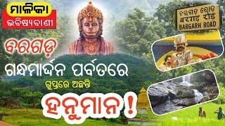 Lord Hanuman is in Gandha Mardhana Hill Baragarh   Malika Future Predictions   Satya Bhanja