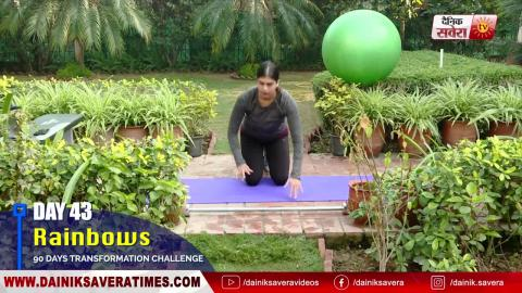 Fit with Jen || Day 43 || 90 Days Transformation Challenge || @8AM Daily on Dainik Savera TV