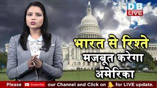 भारत से रिश्ते मजबूत करेगा America | Joe Biden के राष्ट्रपति बनते ही व्हाइट हाउस का बयान | #DBLIVE