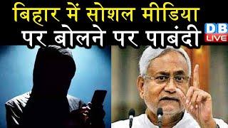 Bihar में Social Media पर बोलने पर पाबंदी | नीतीश के फैसले पर तेजीस्वी ने दी चुनौती |#DBLIVE