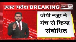 Lucknow: BJP के पास नेता, नीति और कार्यकर्ता है, बूथ अध्यक्ष सम्मेलन में बोलें जेपी नड्डा