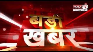 देखिए देश और दुनिया से जुड़ी बड़ी खबरे...|| JANTA TV